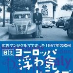 日記『ヨーロッパ浮わ気ドライブ』kindle版をリリース!