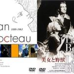 実はフランス生まれの名作ファンタジー映画『美女と野獣』