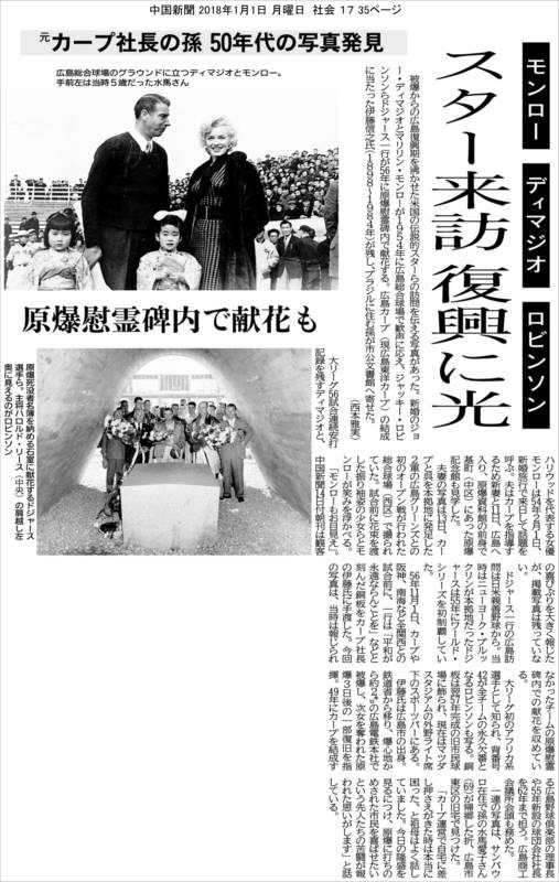 発行人とマリリン・モンローの写真が元旦の中国新聞に